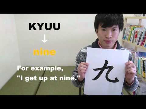 「九 (キュウ)」 means [nine] ☆NOBUの書と漢字で学ぶ英語☆