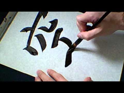 「空(そら)」 means [sky] ☆NOBUの書と漢字で学ぶ英語☆