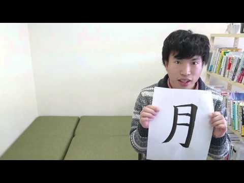 「月 (つき)」 means [moon] ☆NOBUの書と漢字で学ぶ英語☆