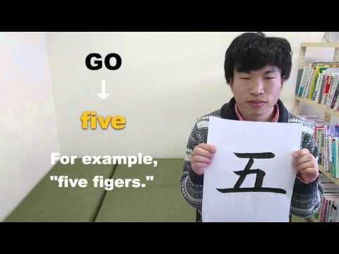 「五 (ゴ)」 means [five] ☆NOBUの書と漢字で学ぶ英語☆