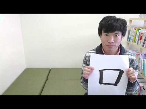 「口(くち)」 means [mouth] ☆NOBUの書と漢字で学ぶ英語☆