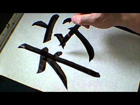 「校 (コウ)」 means [school] ☆NOBUの書と漢字で学ぶ英語☆