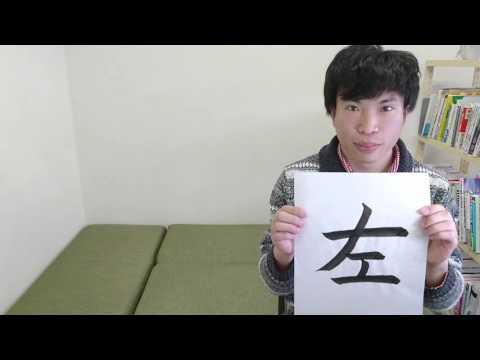 「左 (ヒダリ)」 means [left] ☆NOBUの書と漢字で学ぶ英語☆