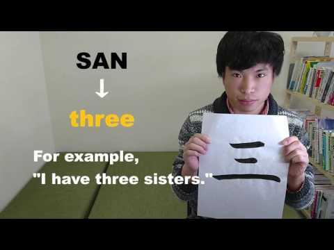「三 (サン)」 means [three] ☆NOBUの書と漢字で学ぶ英語☆