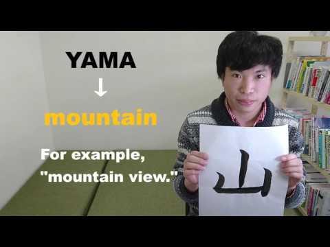 「山 (やま)」 means [mountain] ☆NOBUの書と漢字で学ぶ英語☆