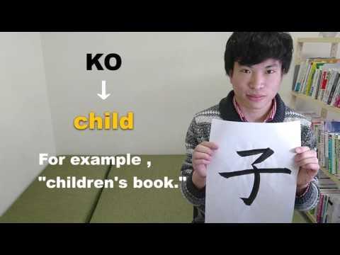 「子 (こ)」 means [child] ☆NOBUの書と漢字で学ぶ英語☆