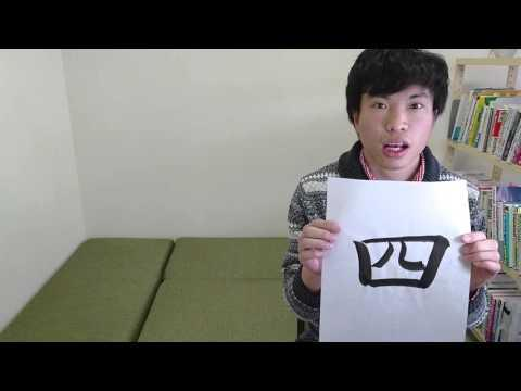 「四 (よん)」 means [four] ☆NOBUの書と漢字で学ぶ英語☆