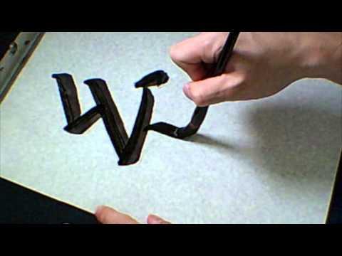 「糸 (いと)」 means [thread] ☆NOBUの書と漢字で学ぶ英語☆