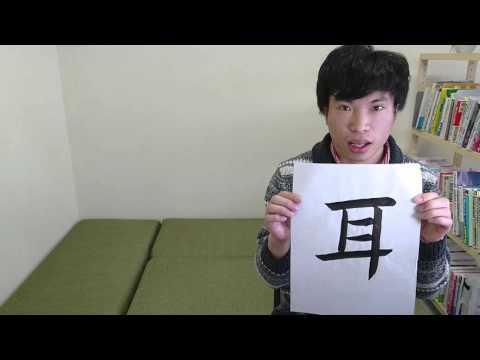 「耳 (みみ)」 means [ear] ☆NOBUの書と漢字で学ぶ英語☆
