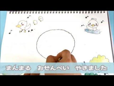 絵描き歌【あひる】