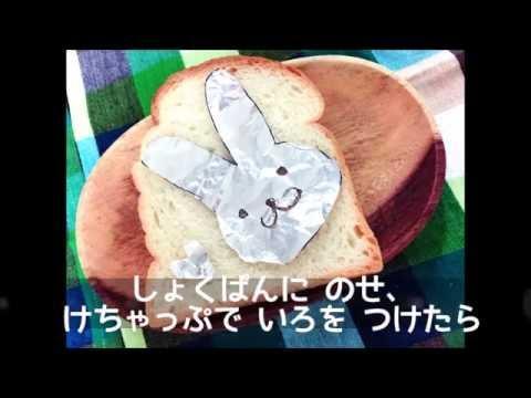 簡単☆トーストえかきうた【うさぎ】さん
