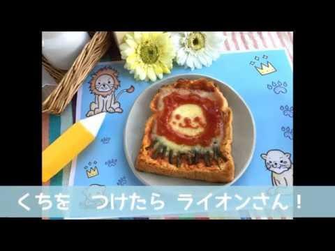 簡単☆トーストえかきうた【らいおん】