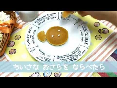 簡単☆パンケーキで絵かきうた【くま】