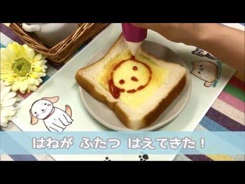 簡単☆トーストえかきうた【イヌ】