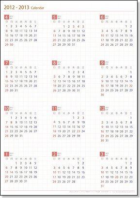 カレンダー 2013年カレンダー 印刷用 : 2013 and 2014 Calendar