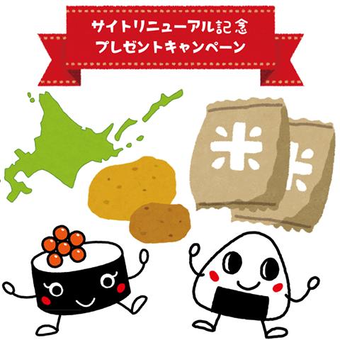 サイトリニューアル記念!北海道産米・じゃがいもプレゼントキャンペーン