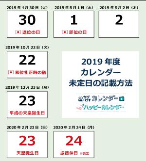 【追記あり】2019年度カレンダー 未定日(来春の天皇陛下退位に関わる祝祭日など)記載方法のお知らせ