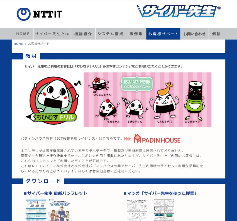 ちびむすドリルがNTTアイティ社(大阪府寝屋川市の小中学校)からICT授業タブレット利用提供ライセンスを初受注しました!