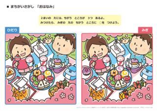 4月のおすすめ教材プリント【年齢別・学年別】