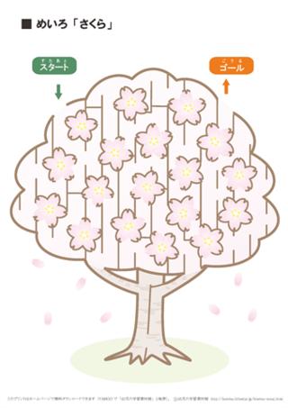 meiro-sakura.png