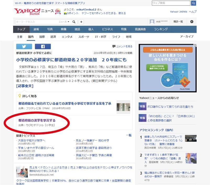 Yahoo!にちびむすドリルが掲載されました