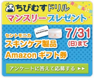 アンケートに答えて、天然成分無添加スキンケア製品やAmazonギフト券が当たる!/7月1日~7月31日まで