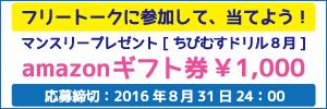 フリートーク『私のオススメ学習教材・家庭学習法』に参加して、Amazonギフト券1万円が当たる!/ 8月6日~8月31日まで