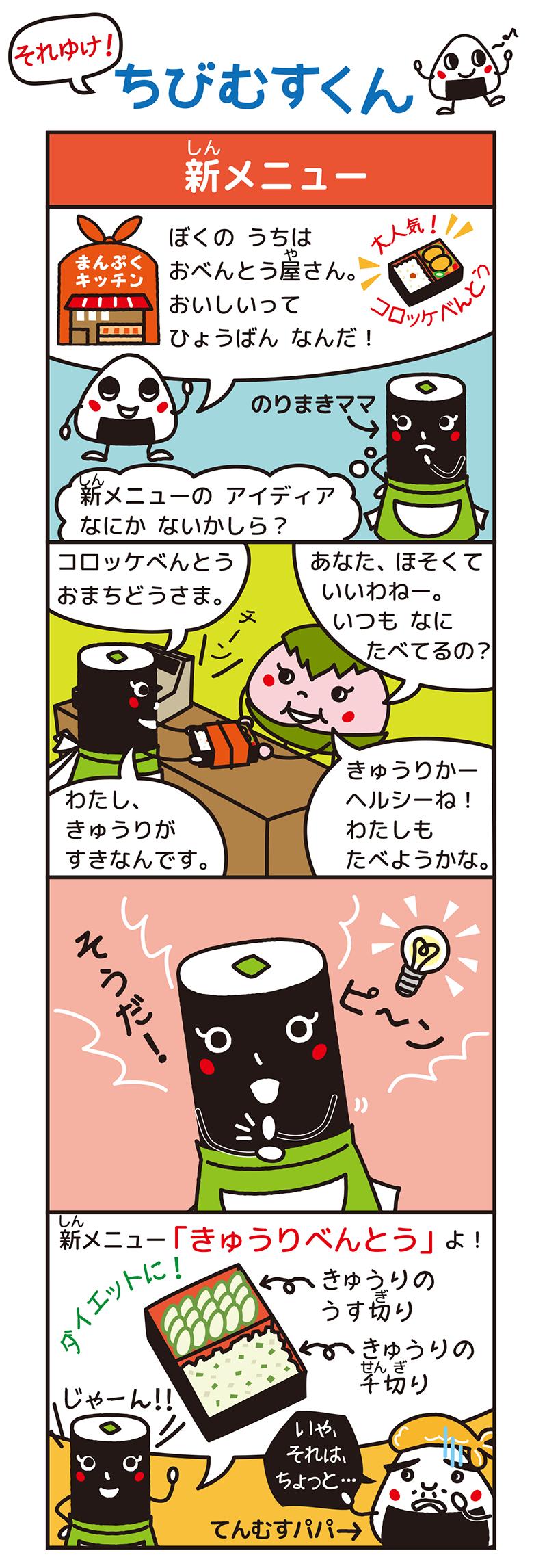 manga02-shin_menu-800px.png
