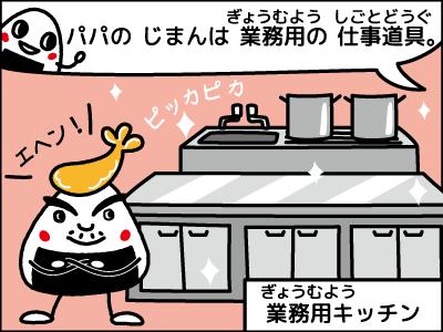 4コマ マンガ ちびむすくん 【業務用】 のまき