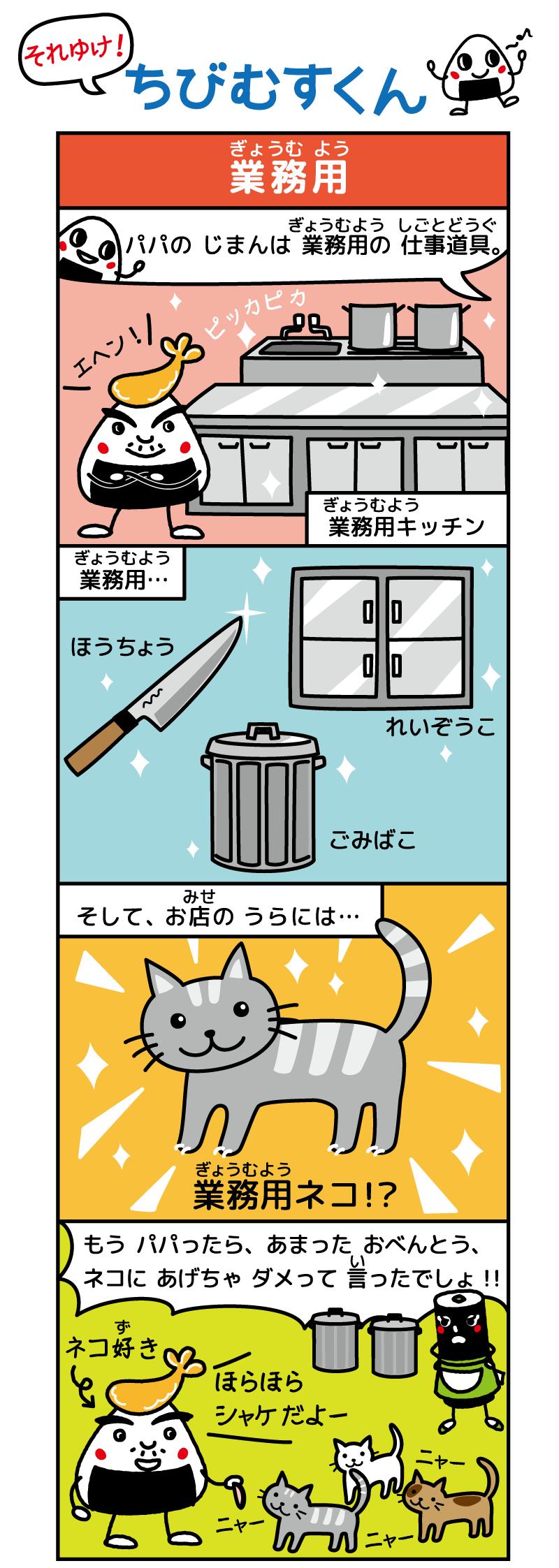 それゆけ!ちびむすくん 4コマ漫画「業務用」の巻