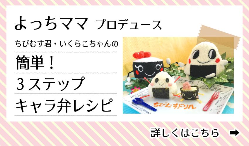 よっちママプロデュース 3ステップちびむす弁当・キャラ弁レシピ紹介