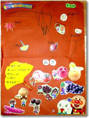 幼児 幼児簡単工作 : 季節のうつりかわりを 表現 ...