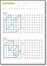 立体図 点描写(点図形 ...