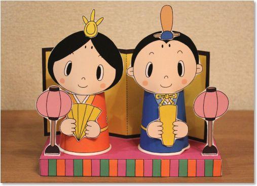 クリスマス 折り紙 折り紙 ひな人形 : happylilac.net
