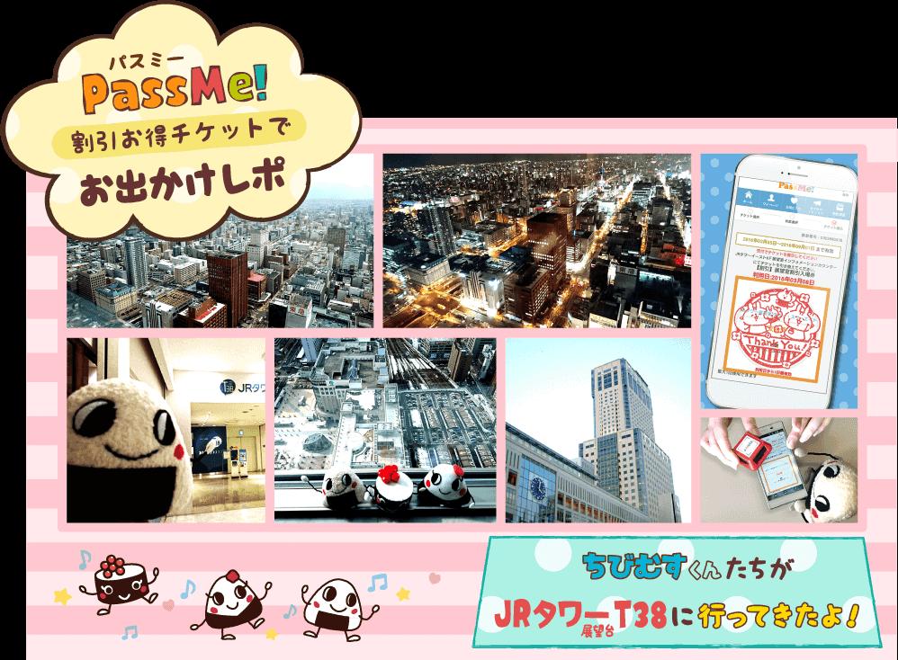 すべての講義 jrタワー 展望台 割引 : 得割引チケットで札幌JRタワー ...