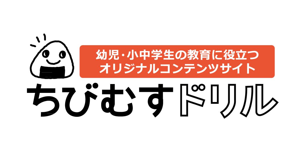 ちびむすドリル【小学生】 : かけ算 プリント 無料 : プリント