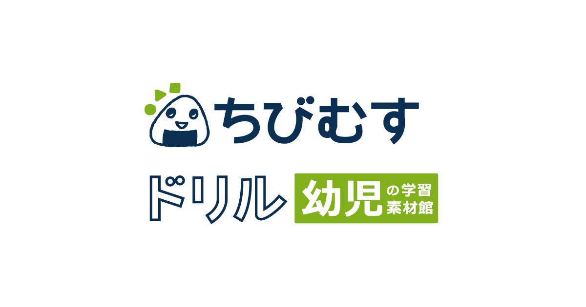 ... すドリル【幼児の学習素材館 : ひらがな 練習 ドリル : ひらがな