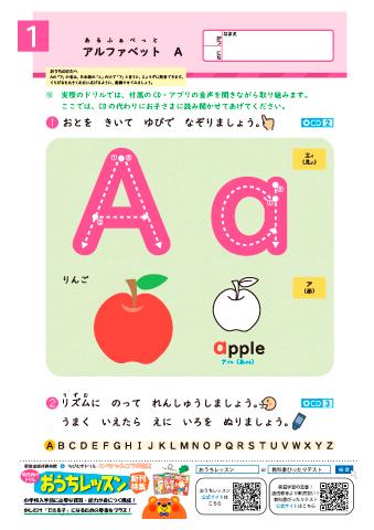 えいご「アルファベット」 3・4・5歳 無料ダウンロード|おうちレッスン 大特集