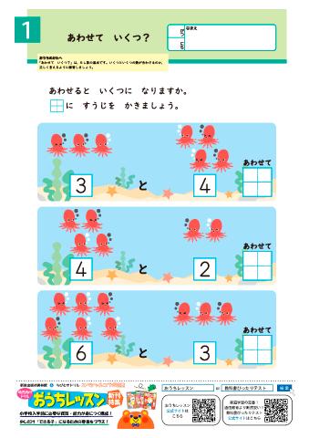 けいさん「たしざん・ひきざん」 5・6・7歳 無料ダウンロード|おうちレッスン 大特集