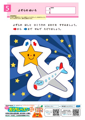 めいろ「たのしいめいろ」 3・4・5歳 無料ダウンロード|おうちレッスン 大特集