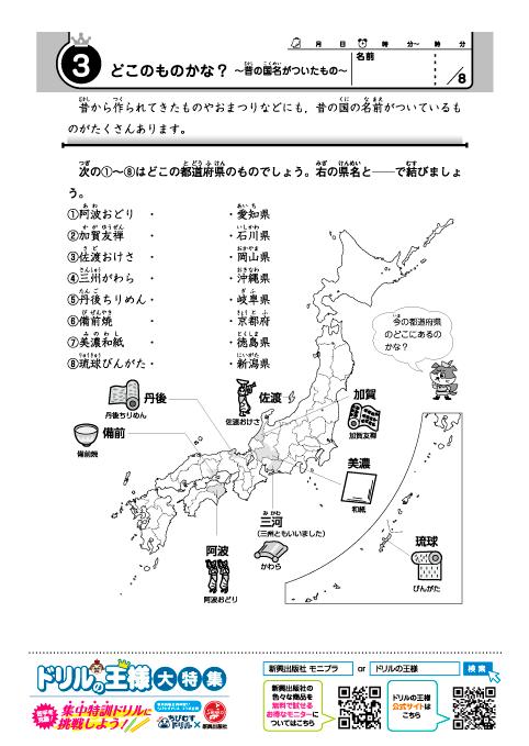 ★ドリルの王様コラボ教材★ 小学3~5年生の社会「日本地図ドリル」 問題プリント