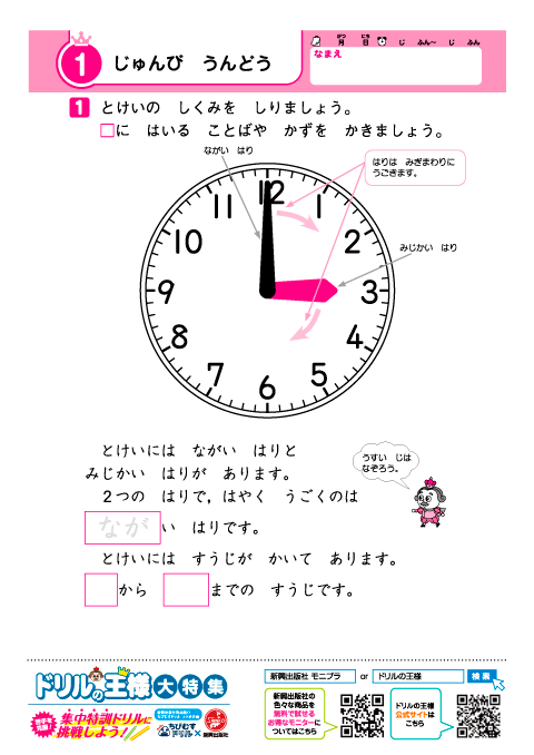 ★ドリルの王様コラボ教材★ 小学1・2・3年生の算数「時計 / 時刻と時間」 練習問題プリント