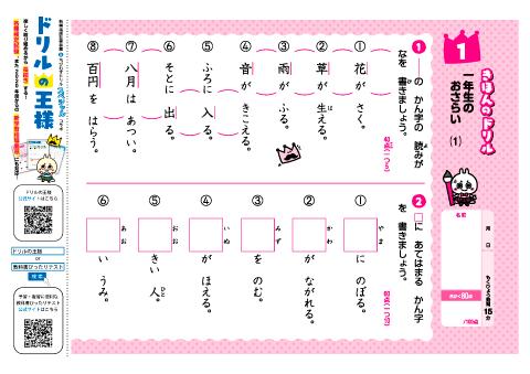 ドリル 新学社 漢字