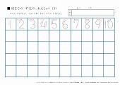 算数プリント「10までの数字の ... : 館の書き順 : すべての講義