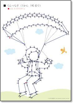 ... つなぎ)|幼児の学習素材館 : 幼児学習館 : 幼児