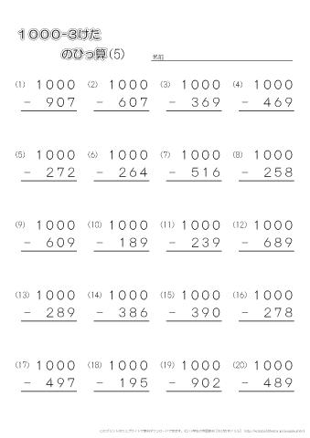 すべての講義 足し算 暗算 : 筆算・1000-3桁の問題プリント ...