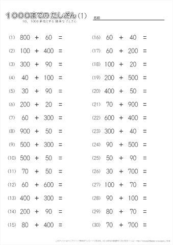 算数: 算数:足し算(1000まで/10・100単位)