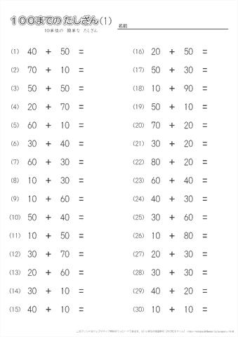 小学生の算数 足し算 練習問題プリント 無料ダウンロード印刷