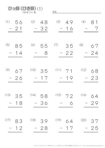 引き算(2桁の筆算)
