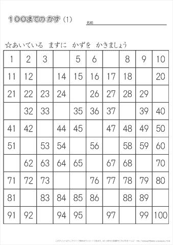小学1年生の算数 【100までの数...